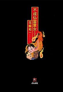 不成仏霊童女 (ぶんか社コミックス)
