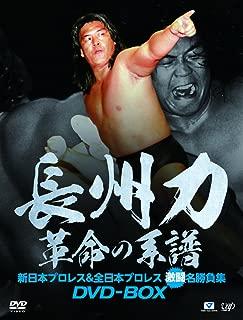 長州力DVD-BOX 革命の系譜 新日本プロレス&全日本プロレス 激闘名勝負集...