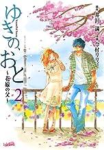 ゆきの、おと~花嫁の父~ 2巻 (フレイヤコミックス)
