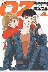 OZ 完全収録版 4 (花とゆめコミックス) Kindle版