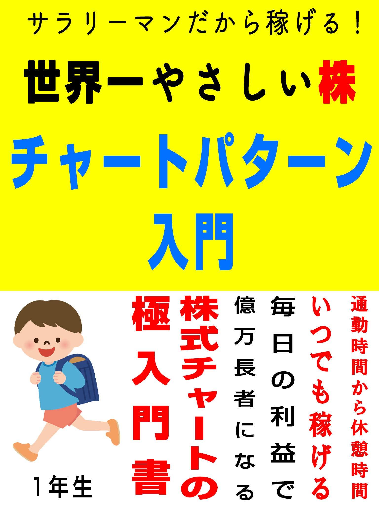 sekaiichiyasashikabucha-topata-nnyumon (Japanese Edition)