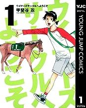 表紙: ウイナーズサークルへようこそ 1 (ヤングジャンプコミックスDIGITAL) | 甲斐谷忍