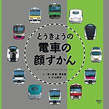 表紙: とうきょうの電車の顔ずかん   江口 明男