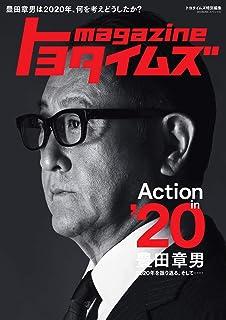 トヨタイムズmagazine 豊田章男は2020年、何を考えどうしたか? (BIGMANスペシャル)