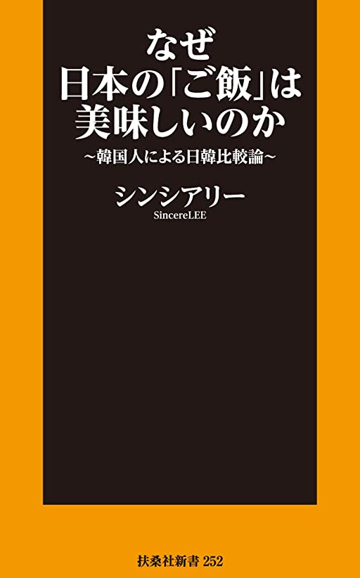 使用法信者キャベツなぜ日本の「ご飯」は美味しいのか~韓国人による日韓比較論~ (扶桑社BOOKS新書)