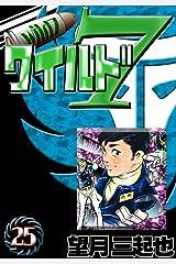 ワイルド7 (25) Kindle版