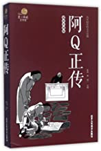 The True Story of Ah-Q (Chinese Edition)