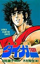 魔獣戦士タイガー 4 (少年チャンピオン・コミックス)