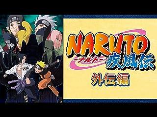 NARUTO-ナルト- 疾風伝 外伝編