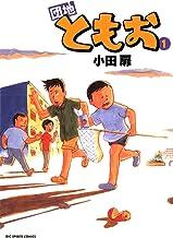 表紙: 団地ともお(1) (ビッグコミックス)   小田扉