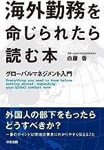 表紙: 海外勤務を命じられたら読む本 (中経出版)   白藤 香