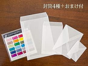 グラシン封筒 4種セット20枚入り カラーグラシンペーパー24色おまけ付き 半透明平袋 半透明クラフトペーパー紙