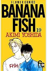 BANANA FISH(19) BANANA FISH (フラワーコミックス) Kindle版