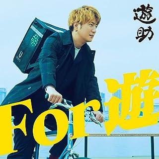[Album] 遊助 (Yusuke) – For 遊 [MP3 320 / WEB]
