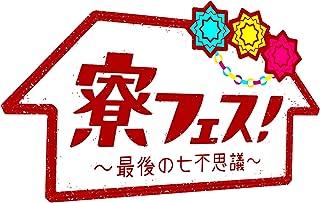 寮フェス! ~最後の七不思議~ 豪華版 【Blu-ray】