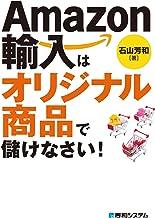 表紙: Amazon輸入はオリジナル商品で儲けなさい! | 石山芳和