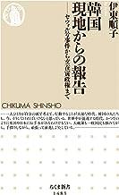 表紙: 韓国 現地からの報告 ──セウォル号事件から文在寅政権まで (ちくま新書) | 伊東順子