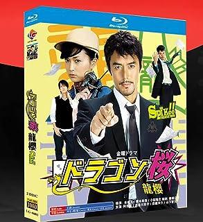 ドラゴン桜 blu-ray 全11話 ドラゴン桜 Blu-ray Box 完全版 2枚組Blu-ray 阿部寛