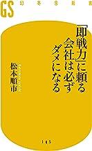 表紙: 「即戦力」に頼る会社は必ずダメになる (幻冬舎新書) | 松本順市