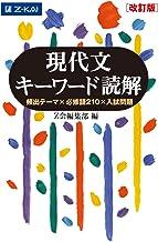 現代文キーワード読解[改訂版]