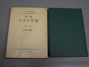 原典アメリカ史〈第2巻〉革命と建国 (1951年)