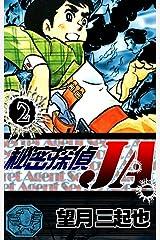 秘密探偵JA (2) Kindle版
