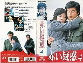 赤い疑惑(4) [VHS]