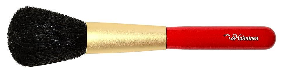 手段半導体食べる熊野筆 北斗園 HBSシリーズ パウダーブラシ(赤金)