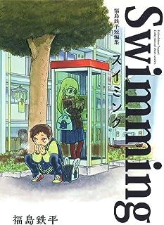 福島鉄平短編集 スイミング (ヤングジャンプコミックス)
