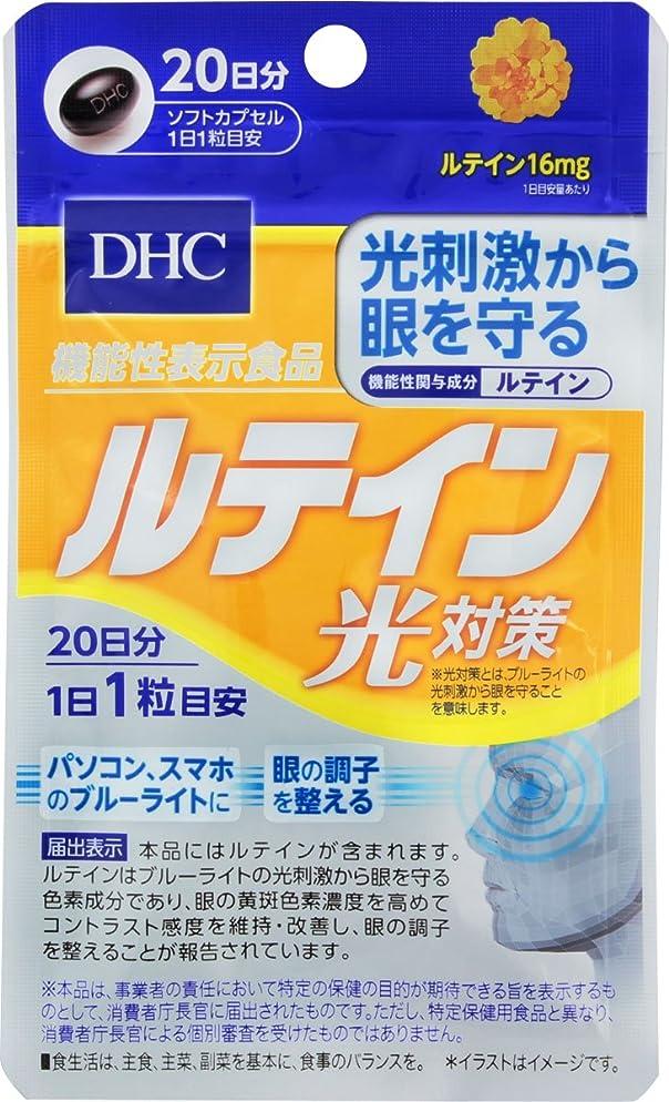 いたずら免除する正午DHC ルテイン光対策 20日分 20粒[機能性表示食品]