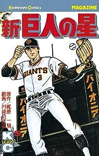 新巨人の星(5) (週刊少年マガジンコミックス)