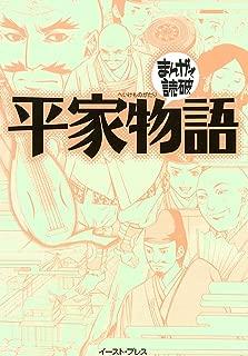 平家物語 (まんがで読破 MD110)