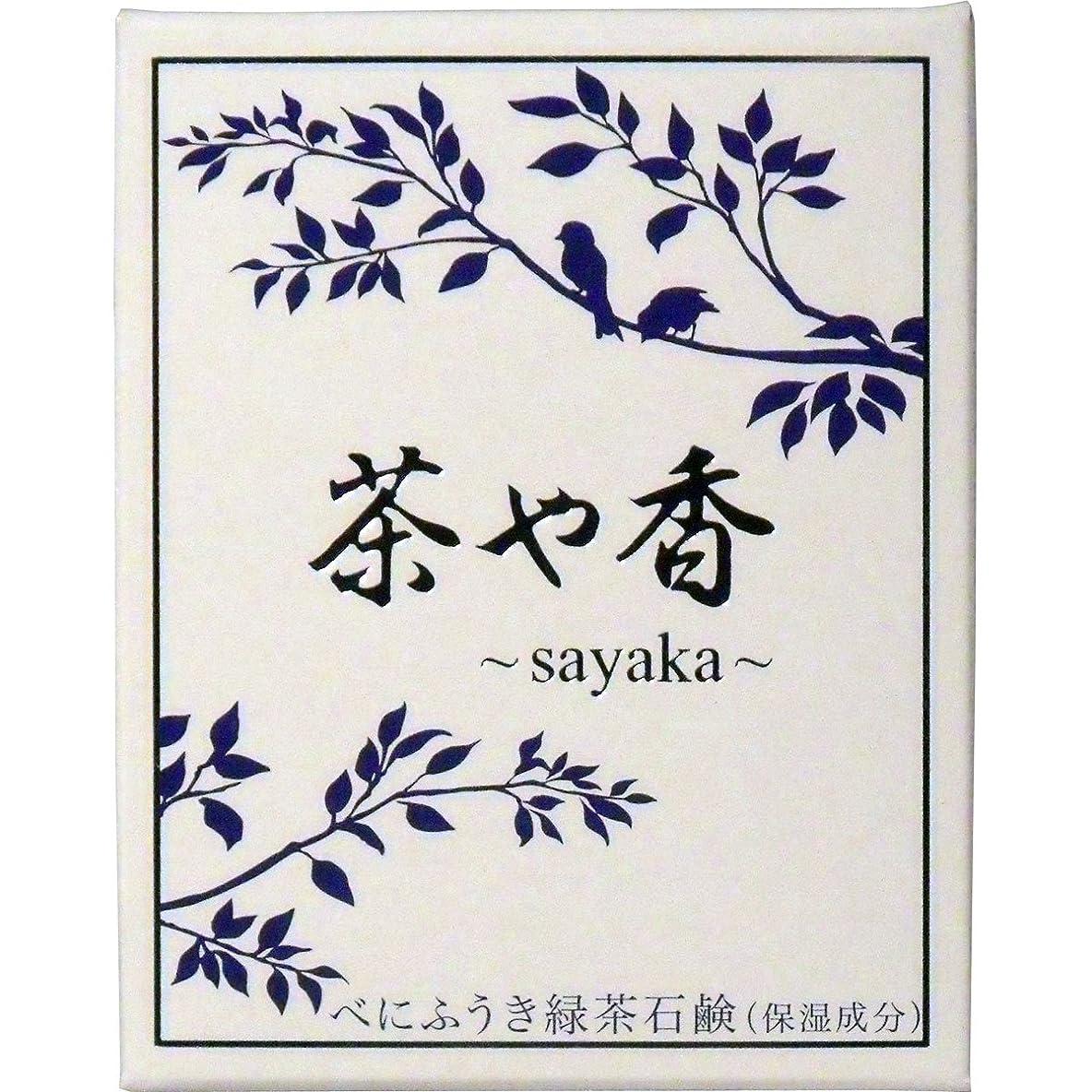 極小ベース逸話茶や香 -sayaka- べにふうき緑茶石鹸 100g入 ×8個セット