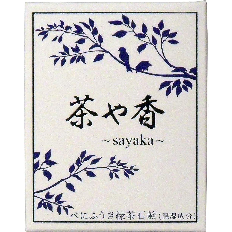 そこ連想ファランクス茶や香 -sayaka- べにふうき緑茶石鹸 100g入