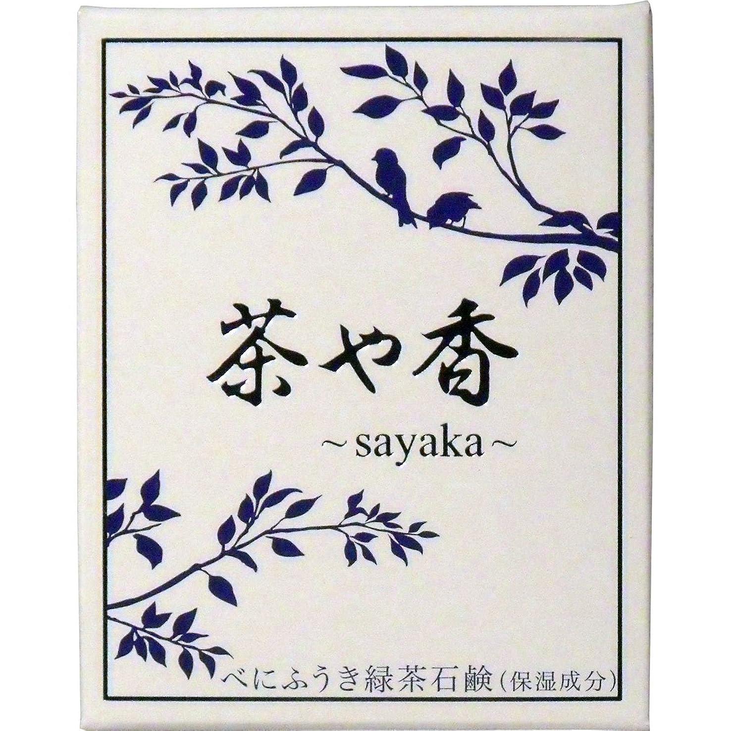 ケイ素ドレイン焦げ茶や香 -sayaka- べにふうき緑茶石鹸 100g入 ×5個セット