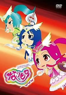 なりヒロwww 3 [DVD]