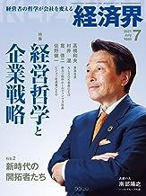 経済界 2021年 07月号 [雑誌]