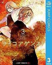 表紙: サイコアゲンスト 3 (ジャンプコミックスDIGITAL) | 景山愁