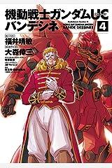 機動戦士ガンダムUC バンデシネ(4) (角川コミックス・エース) Kindle版