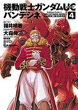 表紙: 機動戦士ガンダムUC バンデシネ(4) (角川コミックス・エース) | 福井 晴敏
