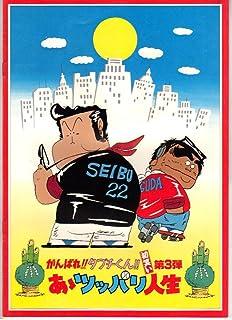 映画パンフレット 「がんばれ!!タブチくん!!-あゝツッパリ人生-」 原作 いしいひさいち 監督 芝山努