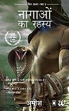 Nagaon Ka Rahasaya (Hindi Edition)