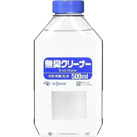 クサカベ 画用液 無臭クリーナー 500ml
