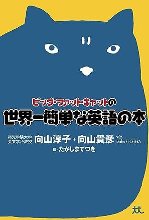 タブレット版 ビッグ・ファット・キャットの世界一簡単な英語の本 (幻冬舎単行本)