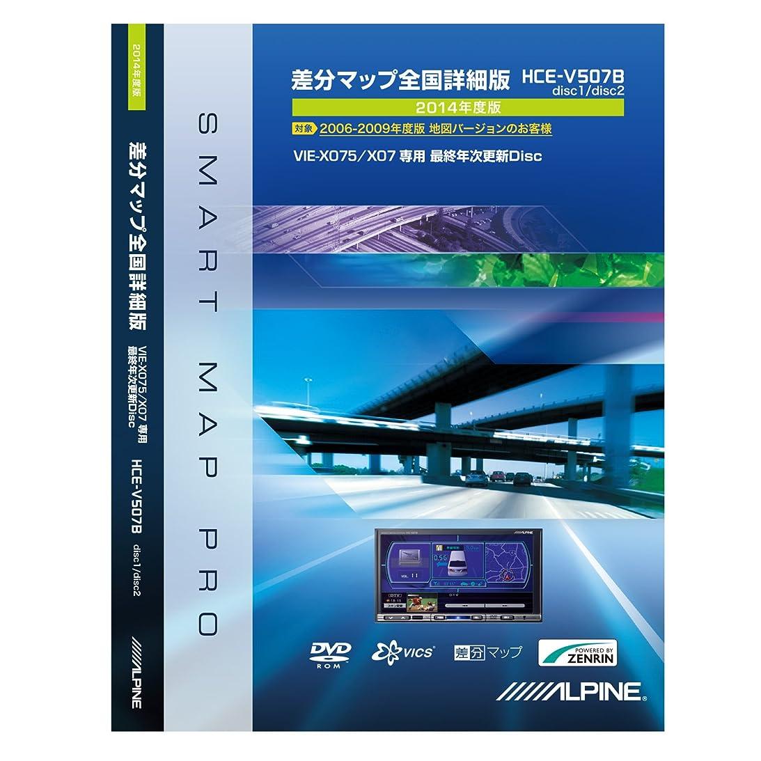 追い出す殺します幻滅するアルパイン(ALPINE) X075/X07シリーズ専用?2009年度版以前をお持ちの方用 2014年版更新地図 HCE-V507B