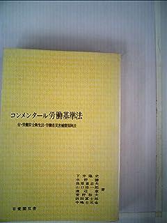 コンメンタール労働基準法 (1979年) (有斐閣双書)