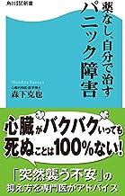 表紙: 薬なし、自分で治すパニック障害 (角川SSC新書) | 森下 克也