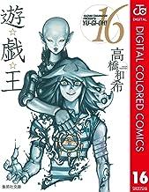 表紙: 遊☆戯☆王 カラー版 16 (ジャンプコミックスDIGITAL) | 高橋和希