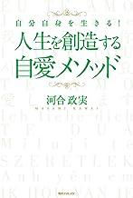 表紙: 人生を創造する自愛メソッド 自分自身を生きる! (角川フォレスタ) | 河合 政実