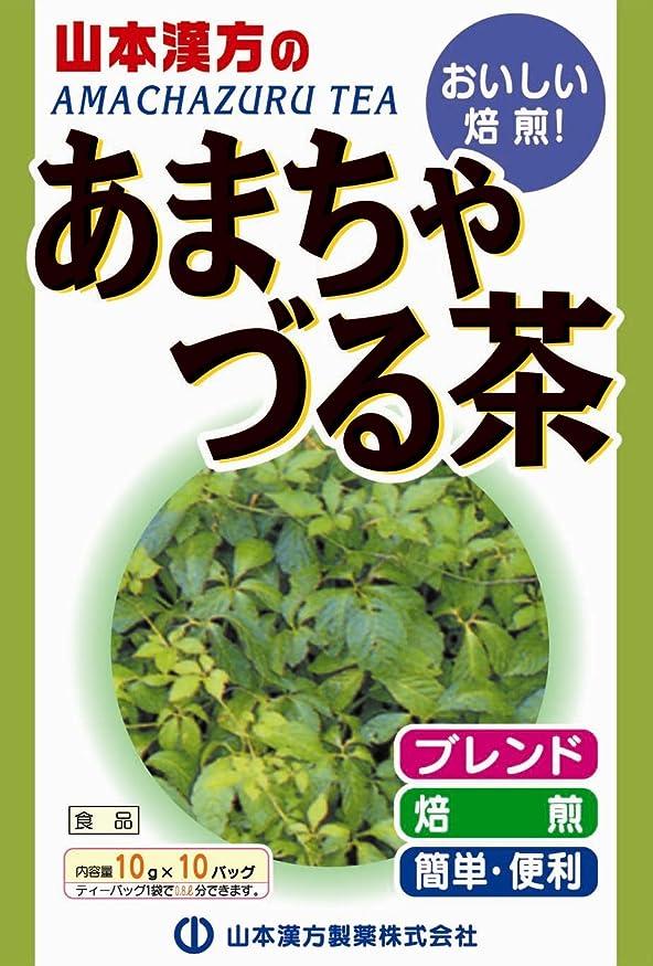 罹患率コマース悪性の山本漢方製薬 アマチャヅル茶 10gX10H
